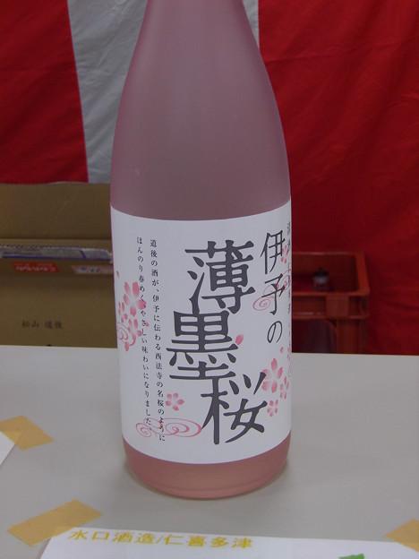 水口酒造 伊予の薄墨桜