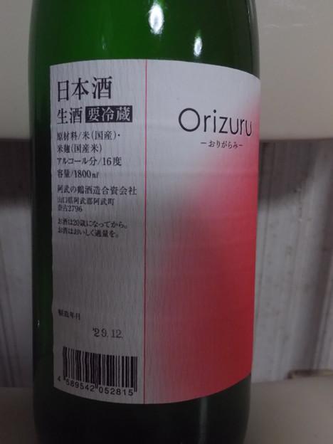 写真: 阿武の鶴 Orizuru -おりがらみ- 純米吟醸 生
