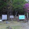 丸笹山登山口