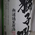 写真: 獅子吼(ししく)萬歳楽 純米吟醸無濾過生原酒
