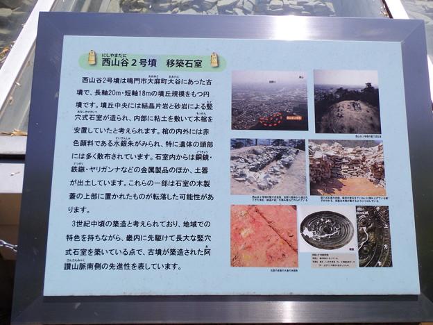 Photos: 西山谷2号墳