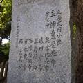 Photos: 岡上神社