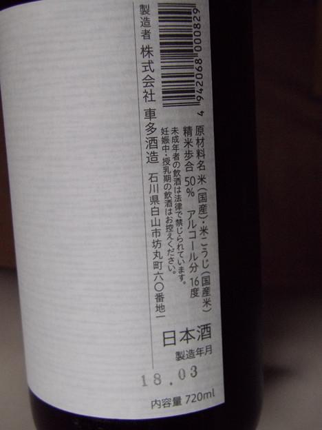 「五凛」生酛純米吟醸