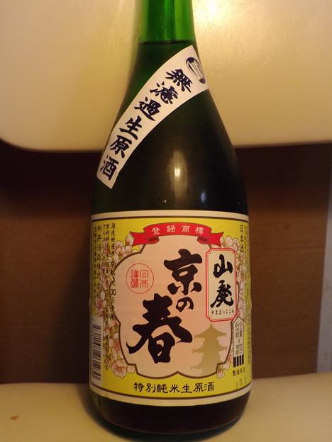 京の春 山廃 特別純米生原酒