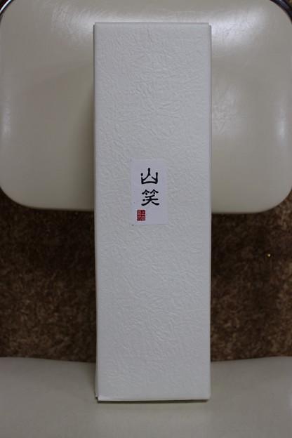 「山笑」純米吟醸