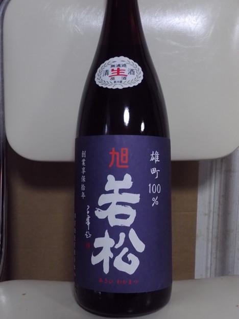 「旭若松」純米生原酒 雄町