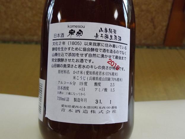 「米宗」山廃純米酒 薄濁り