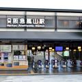 Photos: 2016_0124_155947_阪急嵐山駅