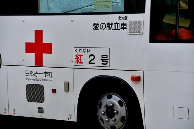 Photos: 2018_0203_163548 くれない献血車