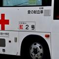 写真: 2018_0203_163548 くれない献血車