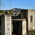 Photos: 2018_0324_160637 鯖街道口 大文字山を背景に