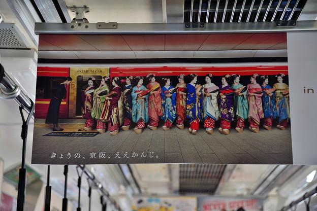 2018_0616_113141 in KYOTO, on KEIHAN.