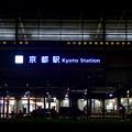 写真: 2018_0630_230251 近鉄京都駅