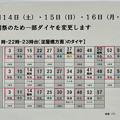 写真: 2018_0715_131410 祇園祭