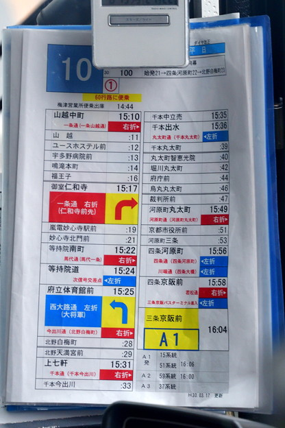 2018_0813_154311 京都市バス10系統