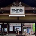 Photos: 2018_0813_140417 御室仁和寺駅