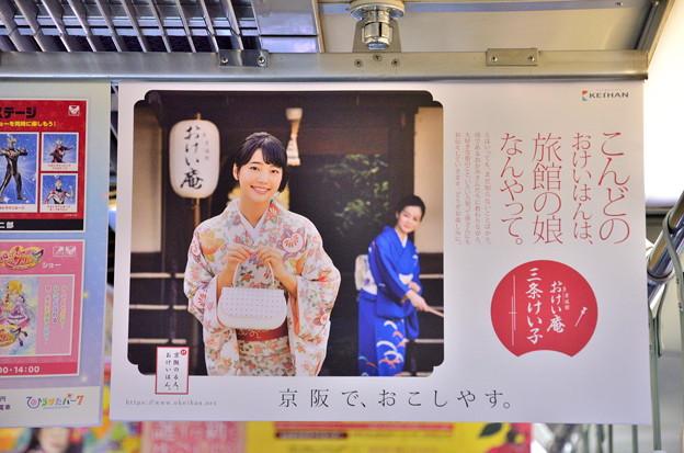 Photos: 2018_1118_102205 【7th.おけいはん】