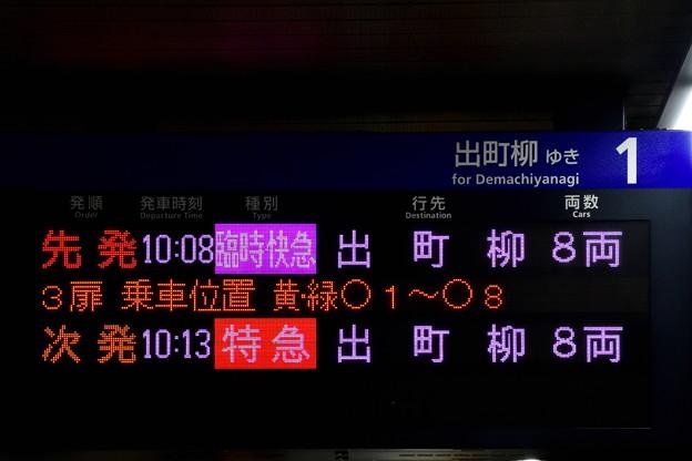 Photos: 2018_1125_100827 臨時快速急行