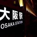 Photos: 2018_1215_204938 OSAKA STATION