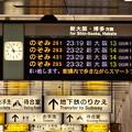 2018_1209_231755 最終の新幹線