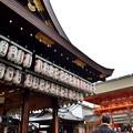 Photos: 2019_0203_132414 八坂神社