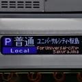 Photos: 2019_0317_161451 ユニバ行き