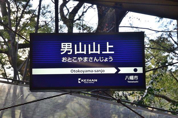 2019_0103_152143_01 男山山上駅
