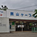 Photos: 2019_0518_084553 ケーブル八幡市駅