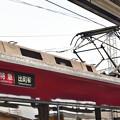 Photos: 2019_0526_132209 特急出町柳行