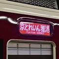 2019_0609_103402 京とれいん雅楽