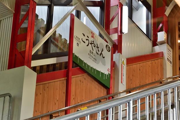 2019_0616_141529 高野山駅