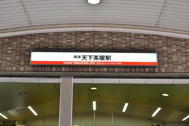 2019_0623_092202 南海の天下茶屋駅