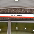 Photos: 2019_0623_092202 南海の天下茶屋駅
