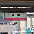 Photos: 2019_0707_124018 津田駅