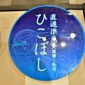 Photos: 2014_0531_165744_準急 ひこぼし号