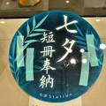 Photos: 2014_0531_165750_七夕短冊奉納