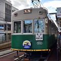 Photos: 2019_0813_161311_01 最古参301
