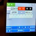 Photos: 2019_0816_204550 列車番号はG2041R