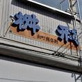 Photos: 2019_0915_140009 桝形出町商店街
