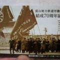 写真: 富山地鉄労組結成70周年記念クオカード(使用済)