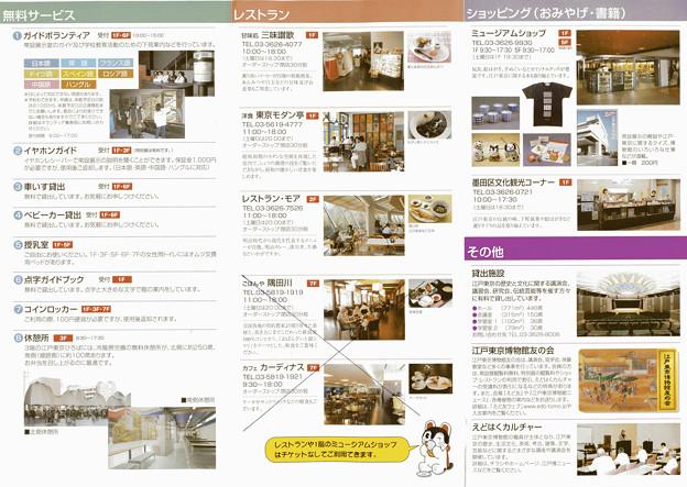Photos: 江戸東京博物館 パンフレット04
