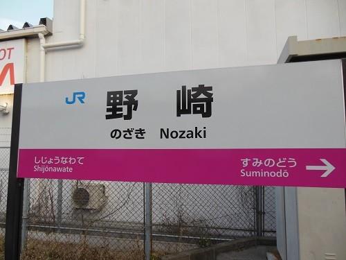 野崎駅名標