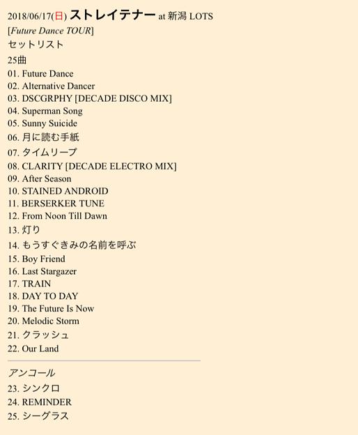 2018/06/17(日) ストレイテナー at 新潟 LOTS セトリ
