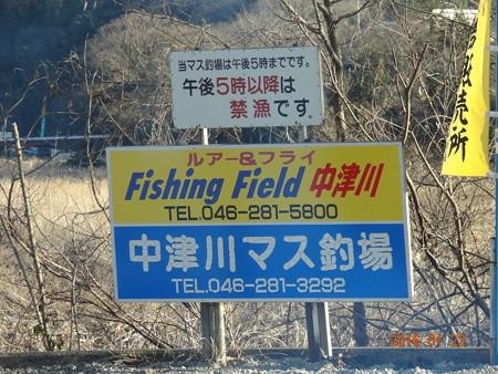 FF中津川