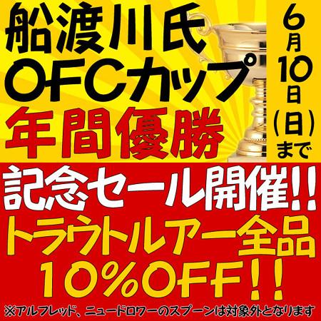船渡川氏OFCカップ年間優勝記念セール