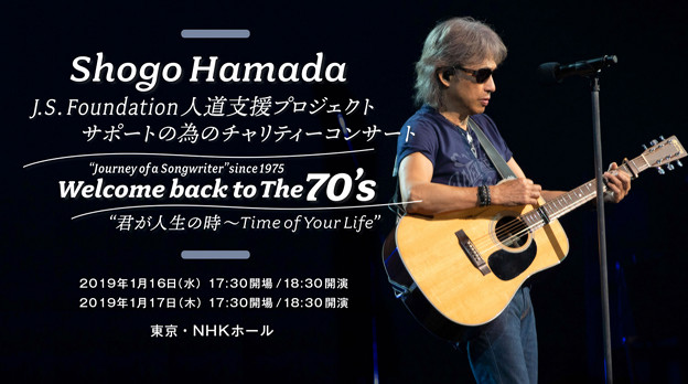 Shogo Hamada Welcome back to The 70's