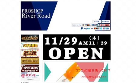 立ち食いステーキ屋 RiverRoad開店!