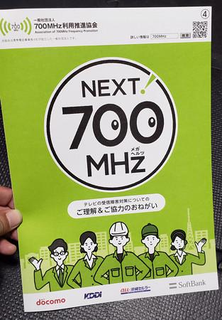 一般社団法人 700MHz利用推進協会 TV電波障害 携帯電話5G