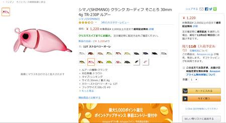 Amazonが釣れないの豚をプレミア価格で販売