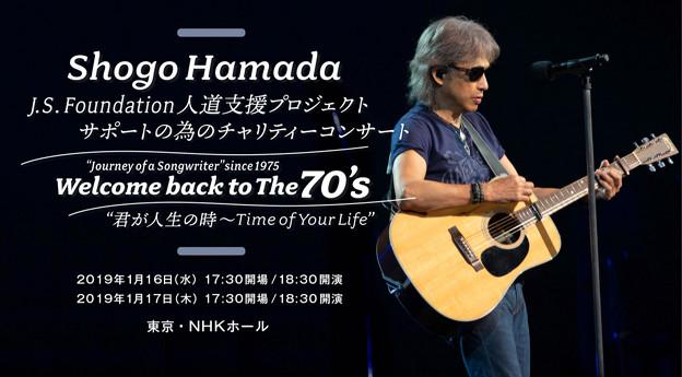 2019 浜田省吾 チャリティコンサート